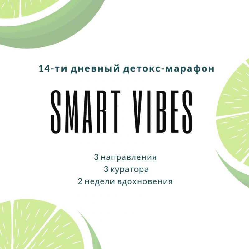 Детокс-марафон Smart Vibes